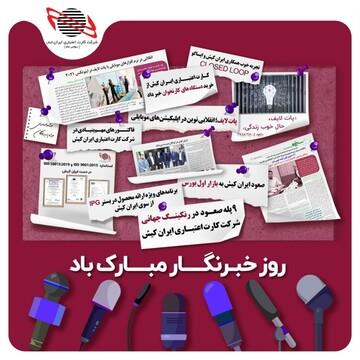 پیام مدیرعامل ایران کیش به مناسبت روز خبرنگار