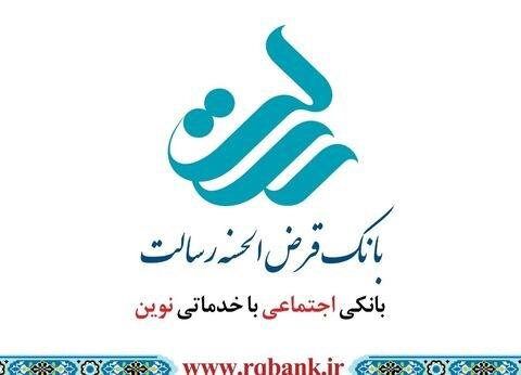 نوبت دوم مجمع عمومی عادی بانک قرضالحسنه رسالت برگزار میشود