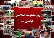 ۲۳ مرداد برابر با ۱۴ آگوست؛ روز مقاومت اسلامی