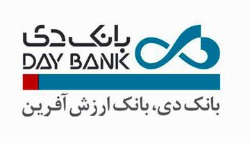 سود خالص بانک دی ۳۴ هزار میلیارد ریال شد