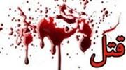 همسرکشی در تبریز / زن ۳۲ ساله به قتل رسید