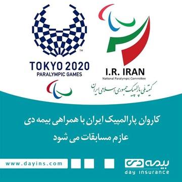 اعزام کاروان پارالمپیک ایران به مسابقات با همراهی بیمه دی