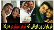همسران میلیاردر بازیگران زن ایرانی / عکسها