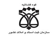 اعلام اسامی پذیرفتهشدگان نهایی آزمون استخدام نیروی پیمانی سازمان ثبت اسناد و املاک کشور