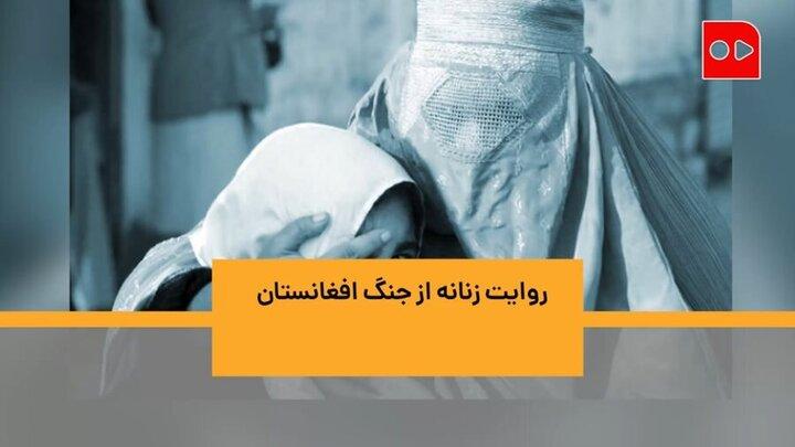 روایت تلخ زنان افغانستان از روزهای سیاه این کشور / فیلم