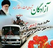 سالروز بازگشت آزادگان غرورآفرین به ایران