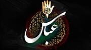 پیام تسلیت به مناسبت شهادت حضرت ابوالفضل و روز تاسوعا و عاشورا / متن و شعر