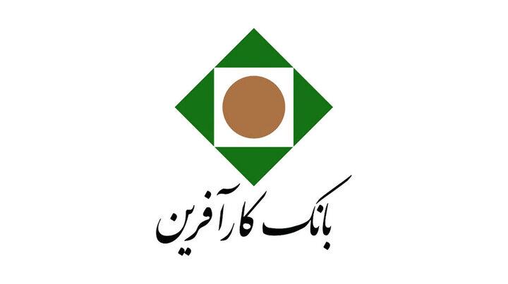 شعب کشیک بانک کارآفرین در تعطیلات اعلام شد