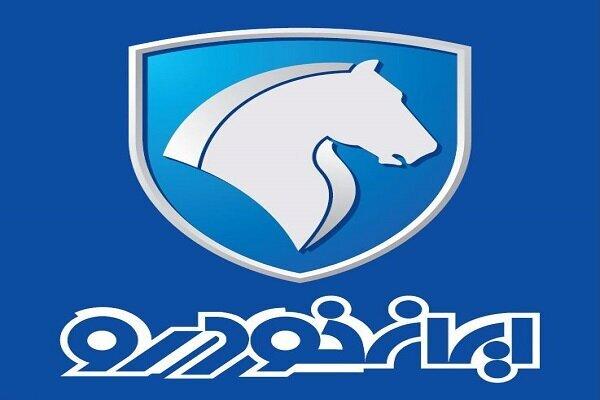 تمدید پیش فروش یکساله محصولات ایران خودرو