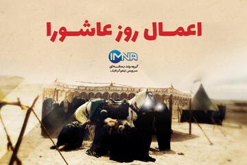 مهمترین آداب و اعمال روز عاشورا + دعا و نمازهای روز دهم محرم / عکس
