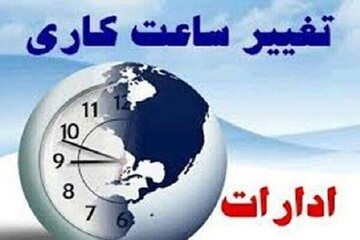 تغییر ساعت کار ادارات تهران از اول شهریور به ۷:۳۰ تا ۱۴:۳۰