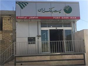 مراسم گرامیداشت روز باجه های بانکی روستایی پست بانک ایران به صورت آنلاین برگزار میشود