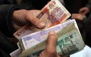 رشد عجیب ارزش پول افغانستان در ایران!