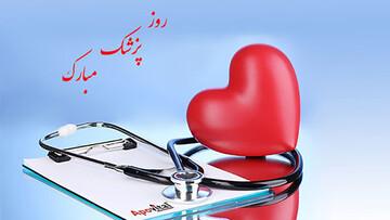 پیام تبریک و جملات زیبا به مناسبت روز پزشک در ۱ شهریور ۱۴۰۰ / متن و عکس