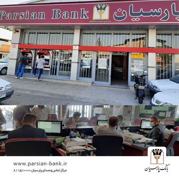شعبه آهن مکان بانک پارسیان، کماکان در حال خدمترسانی