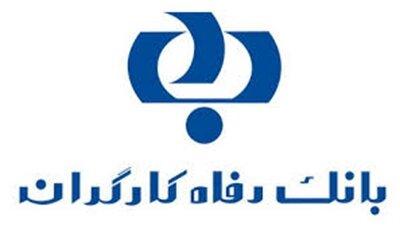 پیام مدیرعامل بانک رفاه کارگران به مناسبت روز پزشک