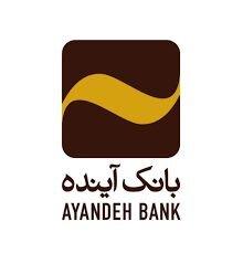 برداشت غیرحضوری از سپرده دو ساله در آخرین نسخه سامانه «کیلید» بانکآینده