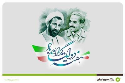 پیام تبریک مدیرعامل بانک مهر ایران به مناسبت هفته دولت