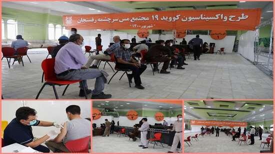مرکز واکسیناسیون کرونا در کارخانه مس و شهر سرچشمه راهاندازی شد