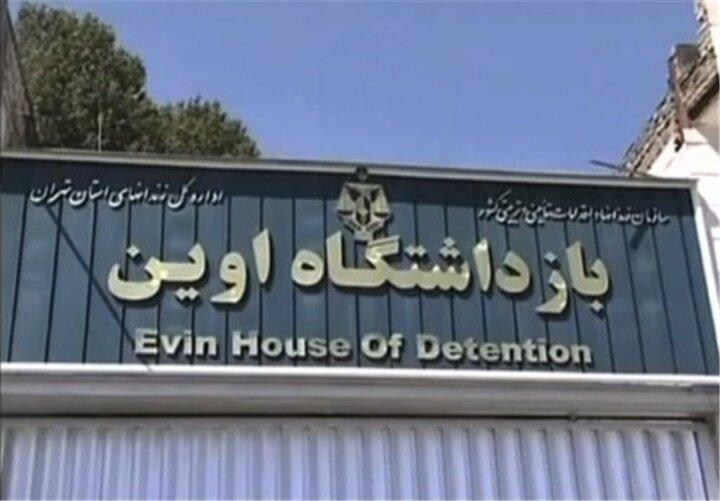 فیلم منتشر شده از زندان اوین صدای مجری تلویزیون را درآورد  / چه اتفاقات دردناکی میافتد / ویدیو