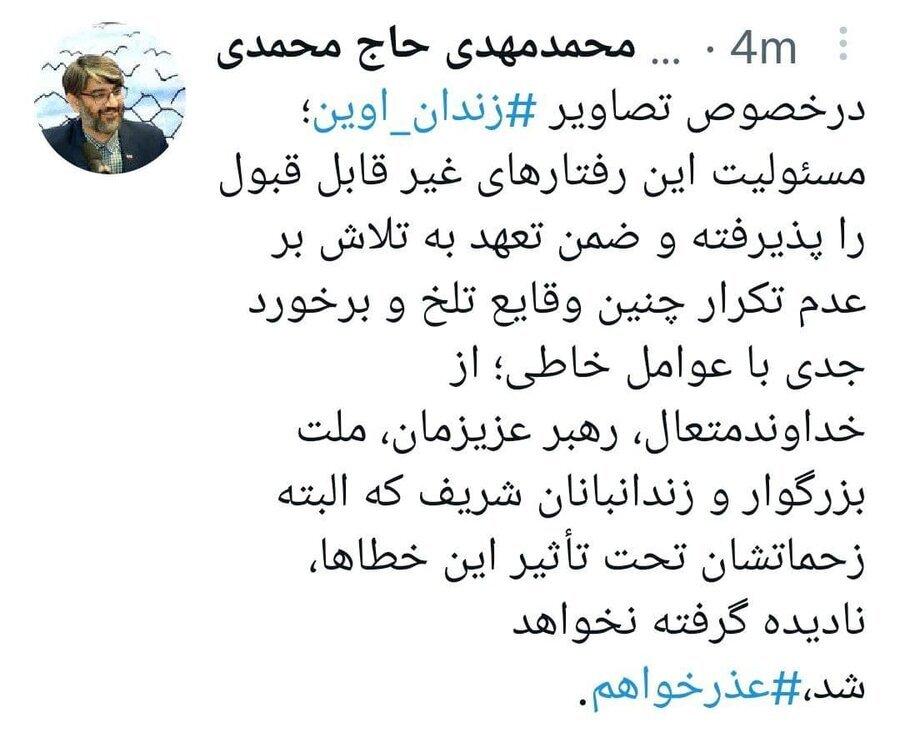 واکنش رئیس سازمان زندانها به تصاویر منتشر شده از زندان اوین