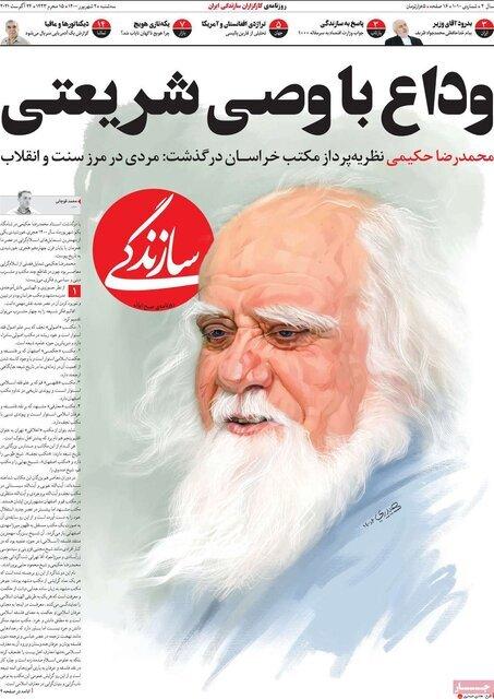 تیتر روزنامههای سهشنبه ۲ شهریور۱۴۰۰ / تصاویر