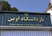 واکنش رییس سازمان زندانها به انتشار فیلم دوربین مدار بسته اوین