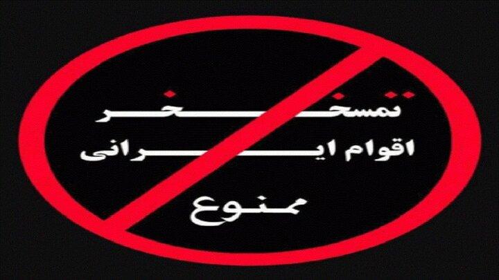 باز هم بی احترامی به مردم شریف مازندران در اینستاگرام / فیلم