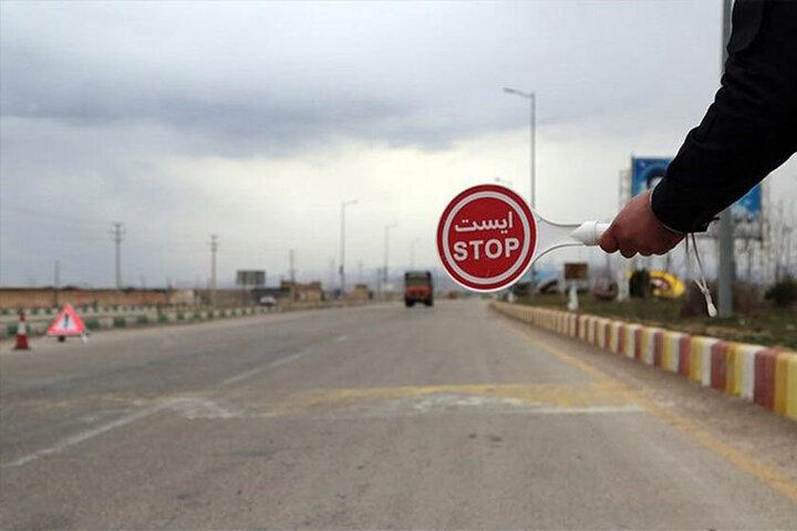 تردد در کدام جادهها همچنان ممنوع است؟