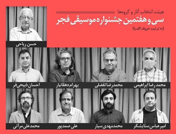 معرفی هیات انتخاب جشنواره موسیقی فجر ۳۷
