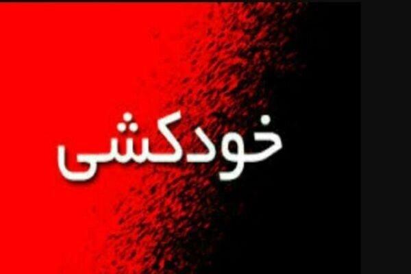 خودکشی هولناک نوجوان شیرازی پس از قتل زن برادرش