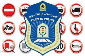 ممنوعیت تردد بین استانی تا کی ادامه دارد؟