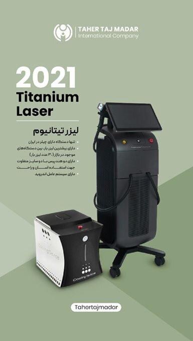 خرید دستگاه تیتانیوم الما ۲۰۲۱ بهترین دستگاه لیزر موهای زائد بدن