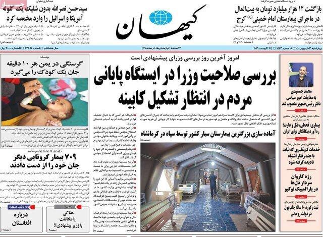 تیتر روزنامههای چهارشنبه ۳ شهریور۱۴۰۰ / تصاویر