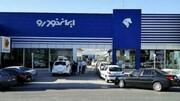 فروش فوری ۳ محصول ایران خودرو آغاز شد / جزییات
