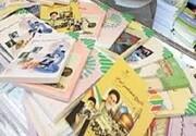 زمان توزیع کتابهای درسی برای مهر ۱۴۰۰ اعلام شد