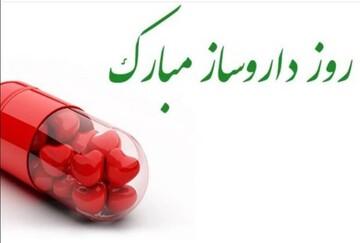 متن پیام تبریک و جملات زیبا به مناسبت روز داروساز؛ ۵ شهریور ۱۴۰۰
