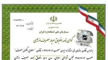 پیگیری برای اخذ گواهینامه انطباق معیار مصرف انرژی توسط شرکت فولاد اکسین خوزستان