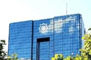نامزدهای ریاست کل بانک مرکزی در دولت ابراهیم رئیسی
