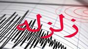 وقوع زلزله در فراشبند استان فارس