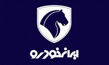 لیست اسامی برندگان پیش فروش ایران خودرو اعلام شد