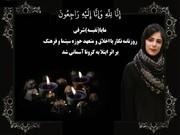 مایا شرفی، خبرنگار سینمایی بر اثر کرونا درگذشت