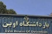 بازداشت ۸ نفر در ارتباط با تخلفات داخل زندان اوین / فیلم