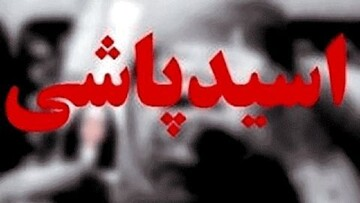 جزییات اسید پاشی به مامور پلیس در تهران