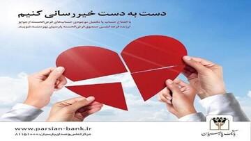 صندوق قرض الحسنه بانک پارسیان سال۱۴۰۰ برگزار میشود