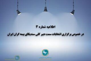 اطلاعیه شماره ۳ در خصوص برگزاری انتخابات سمت دبیرکلی سندیکای بیمه گران ایران