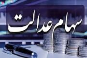 سهام عدالت ارزان شد /  ارزش روز سهام عدالت تا ۹ شهریور ۱۴۰۰