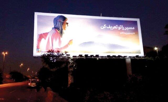 تبلیغ عجیب نواربهداشتی روی بیلبوردهای شهری در تهران / عکس