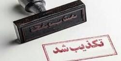 خبر فوت یک زندانی در اثر اجرای حکم شلاق در زندان تکذیب شد