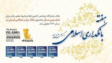 تبریک بانک پاسارگاد، بانک برتر اسلامی سال ۲۰۲۱ ایران به مناسبت هفته بانکداری اسلامی